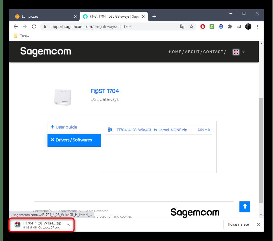 Переход к просмотру архива с прошивкной роутера Sagemcom f@st после загрузки с официального сайта