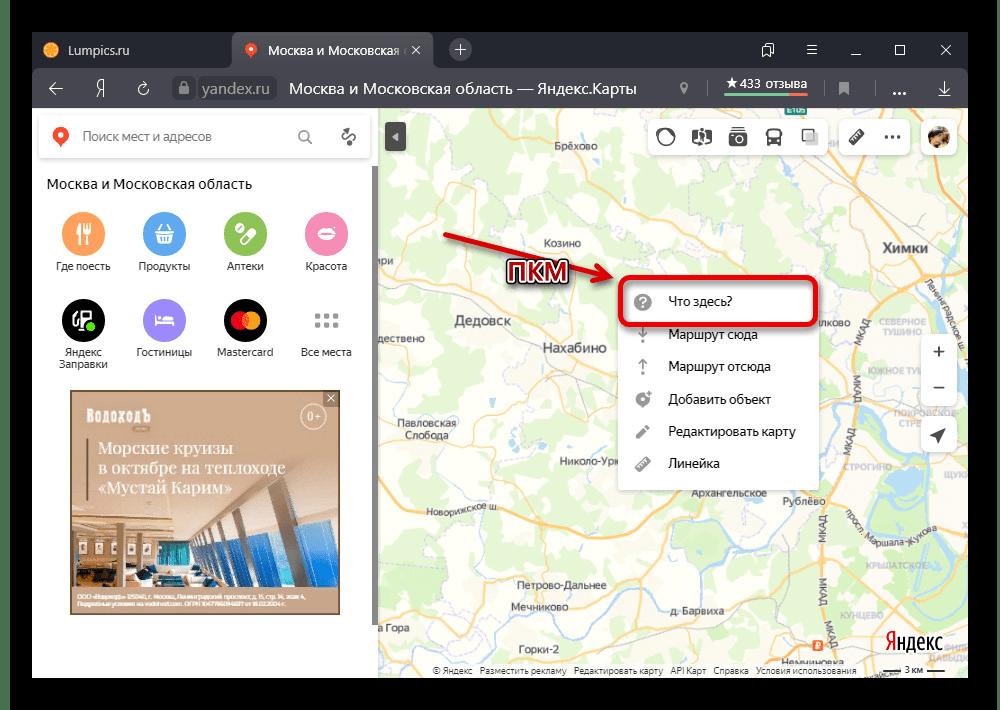 Переход к просмотру координат конкретного места на веб-сайте Яндекс.Карт