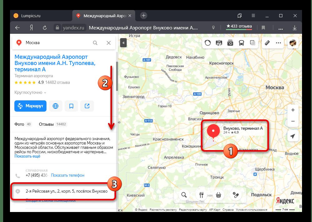 Переход к просмотру координат объекта на веб-сайте Яндекс.Карт