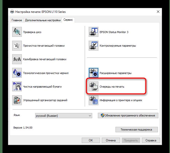 Переход к просмотру очереди печати при выполнении программной чистки принтера Epson