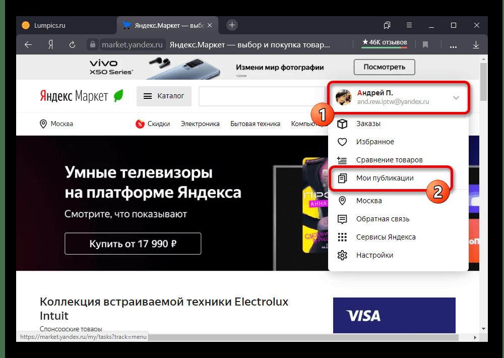 Переход к публикациям на сайте Яндекс.Маркета