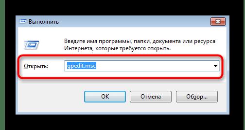 Переход к редактору групповых политик при решении проблем с работой средства восстановления Windows 7