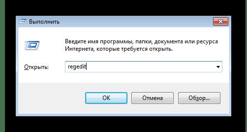 Переход к Редактору реестра для очистки остаточных файлов uTorrent в Windows 7