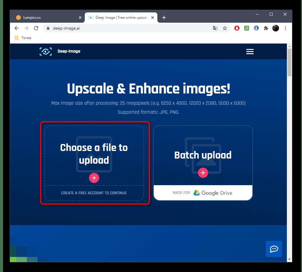 Переход к регистрации на сайте Deep-Image для уменьшения количества пикселей на фото