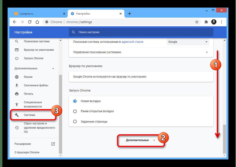 Переход к системным настройкам в браузере Google Chrome