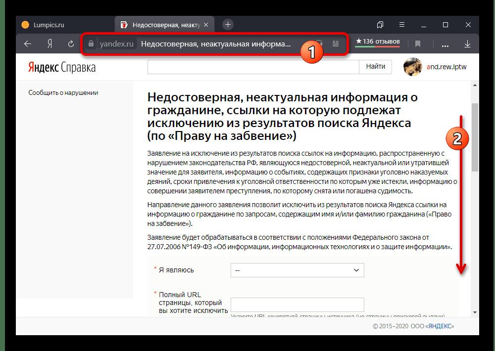 Переход к созданию обращения в службу поддержки Яндекса