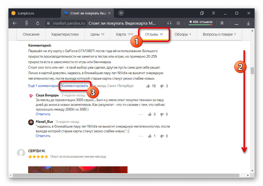 Переход к созданию ответа на отзыв на сайте Яндекс.Маркета