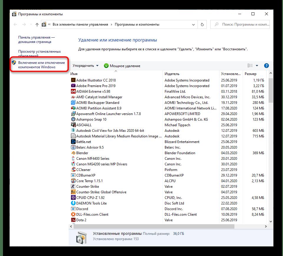 Переход к списку компонентов для проверки службы сканирования с принтера