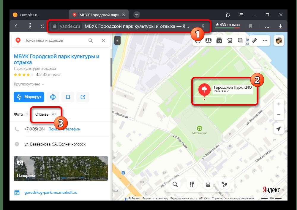 Переход к списку отзывов на сайте сервиса Яндекс.Карты