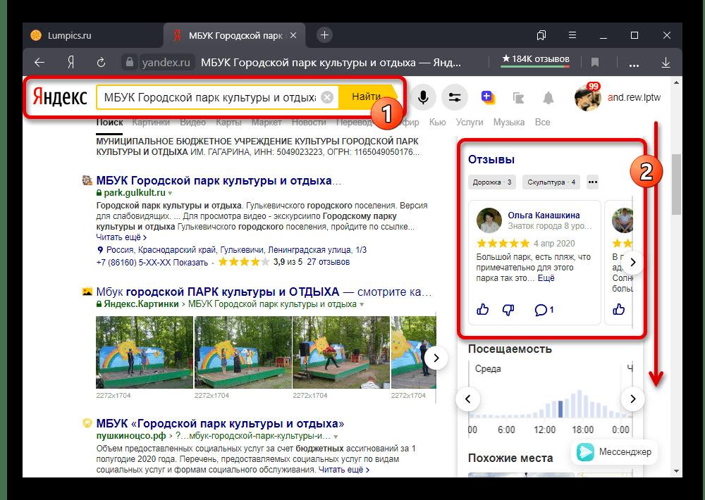 Переход к списку отзывов об организации в Яндекс.Поиске