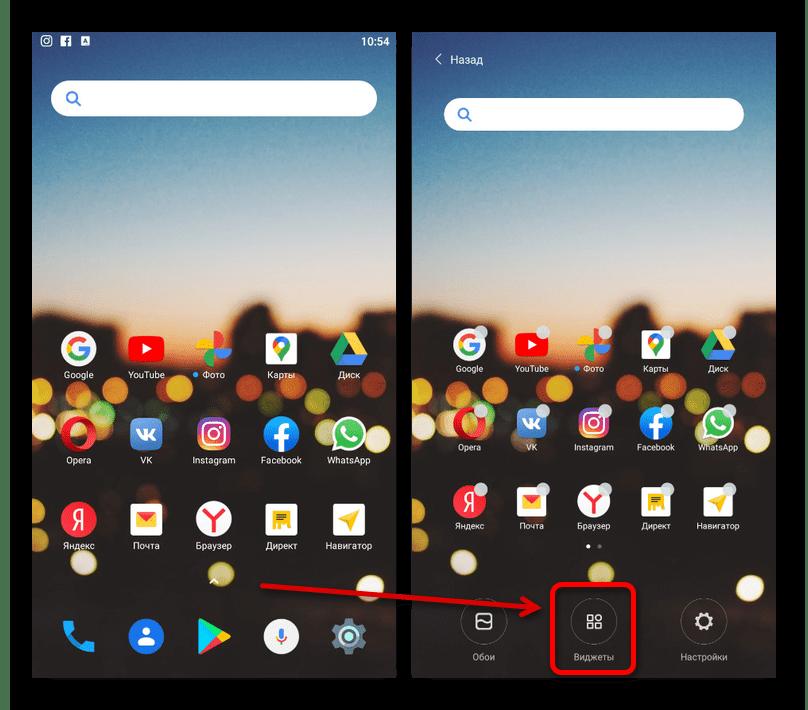 Переход к списку виджетов с главного экрана на Android-устройстве
