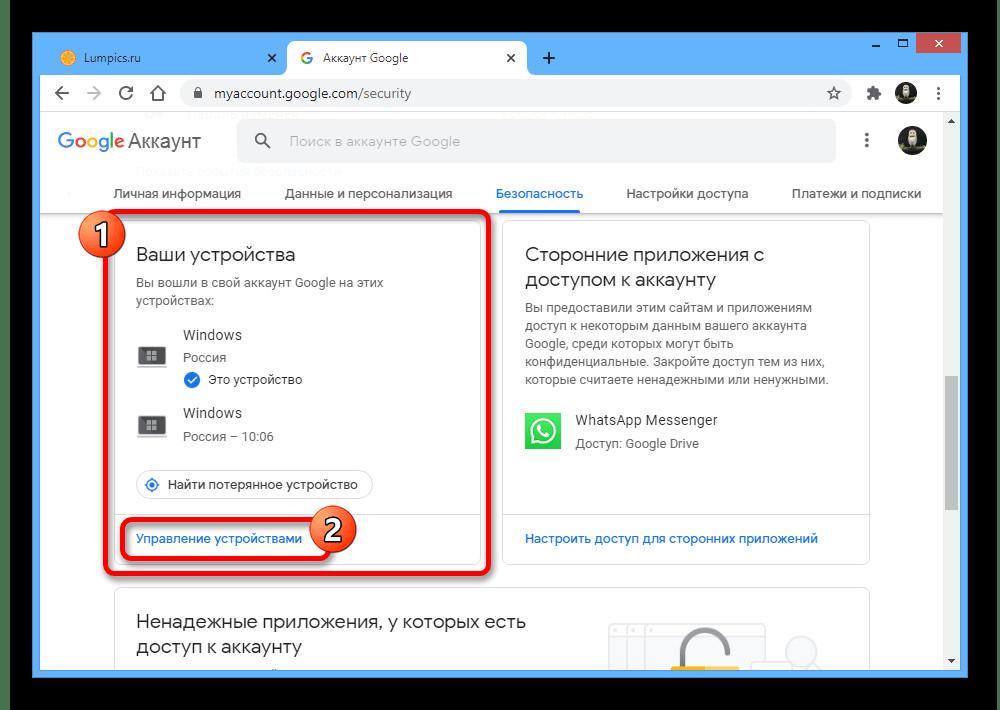 Переход к управлению устройствами в настройках учетной записи Google