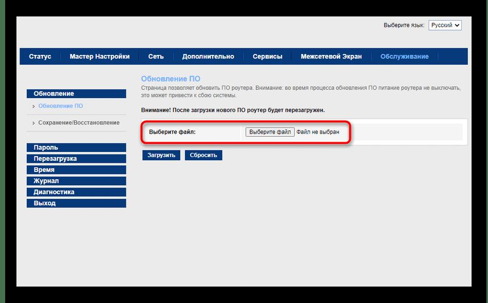 Переход к выбору файла прошивки для обновления роутера Sagemcom f@st