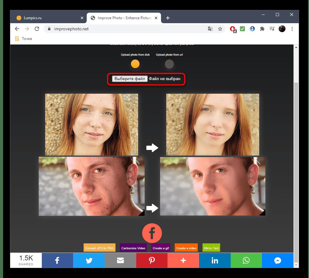 Переход к выбору изображения для уменьшения пикселей на фото через онлайн-сервис Improve Photo