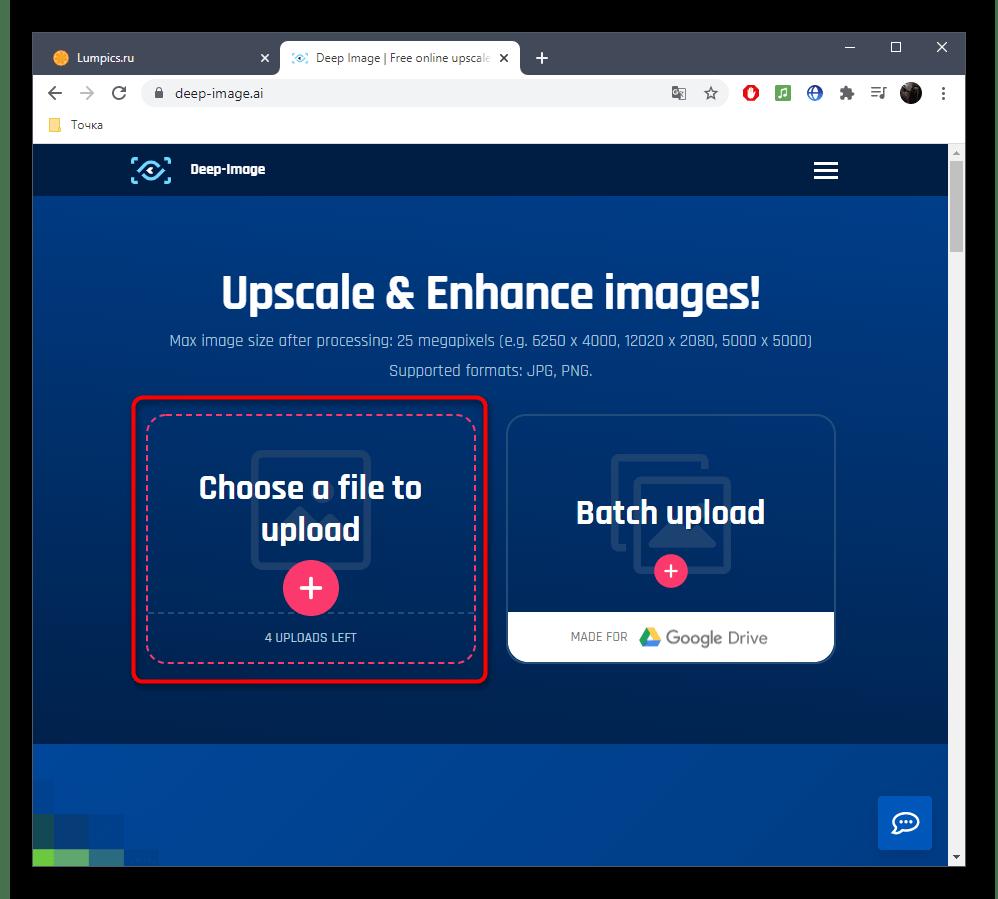 Переход к загрузке изображения для уменьшения количества пикселей на фото через онлайн-сервис Deep-Image
