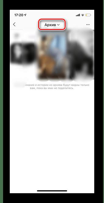 Переход в меню архива для возврата поста их архива в мобильной версии Инстаграм