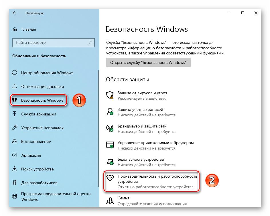 Переход в подраздел Безопасность Windows из окна Параметры Windows 10