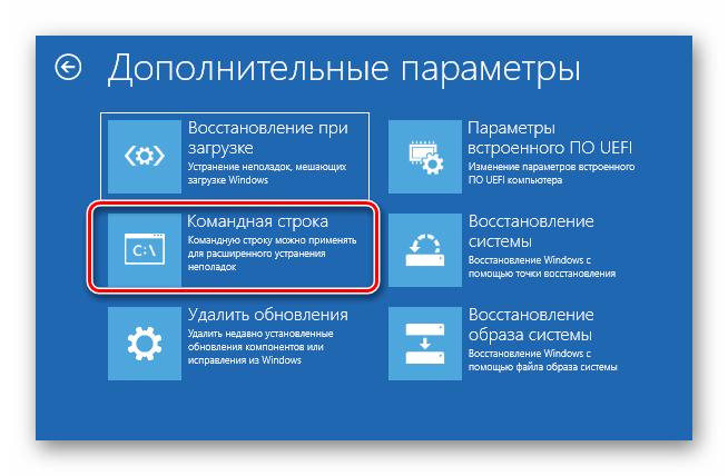 Что делать, если изменения, внесенные на компьютере, отменяются в Windows 10
