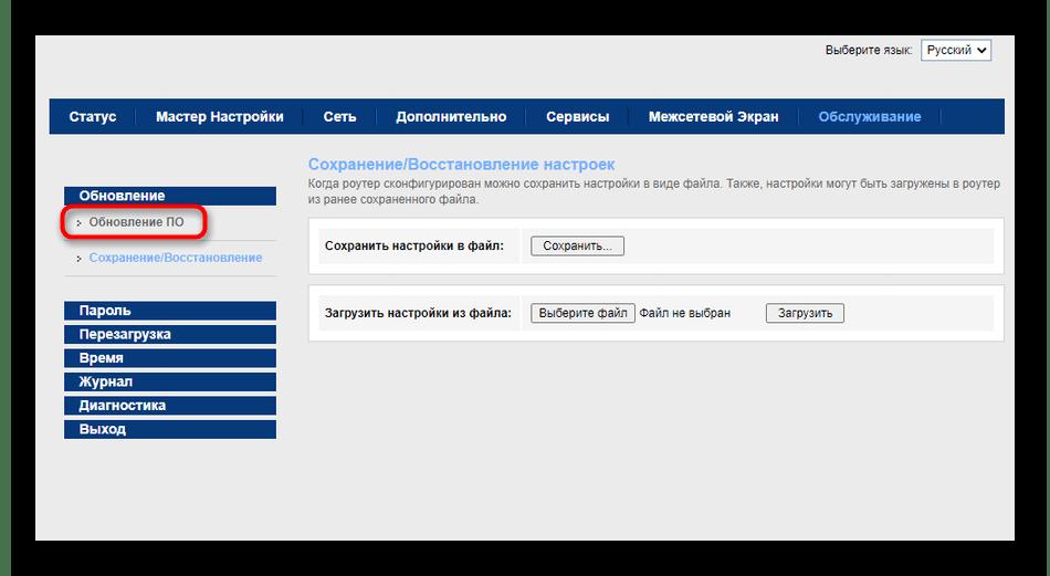 Переход в раздел для установки прошивки роутера Sagemcom f@st