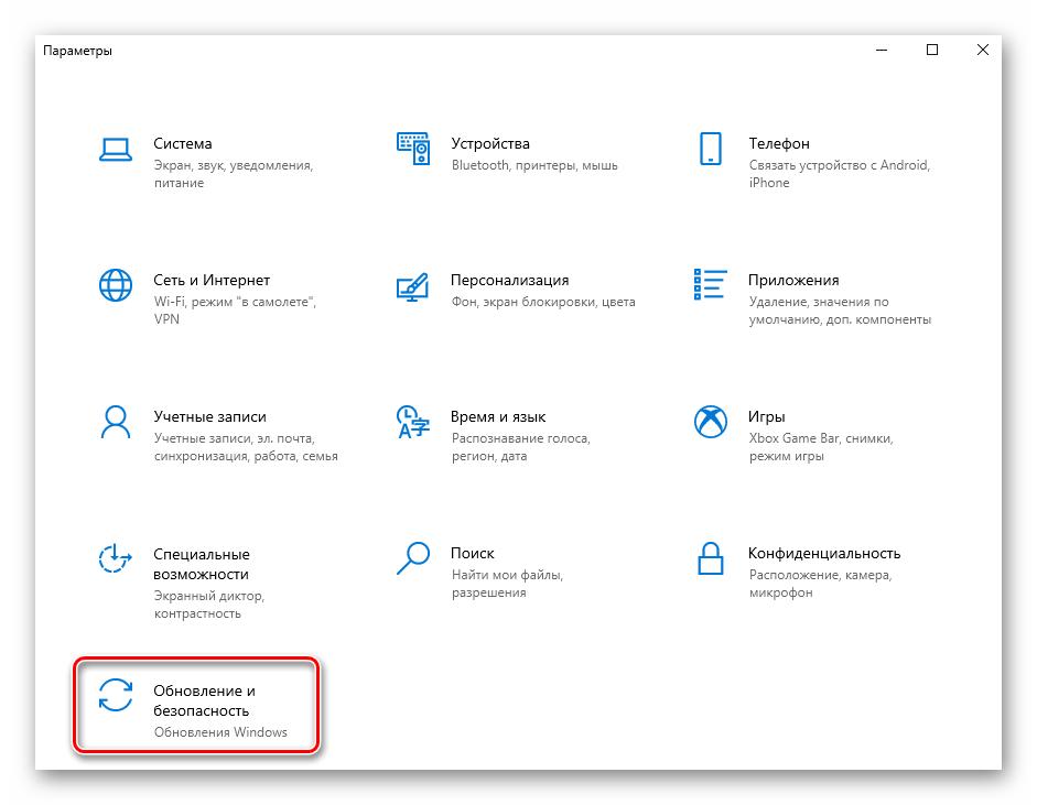 Переход в раздел Обновление и безопасность через окно Параметры в Windows 10