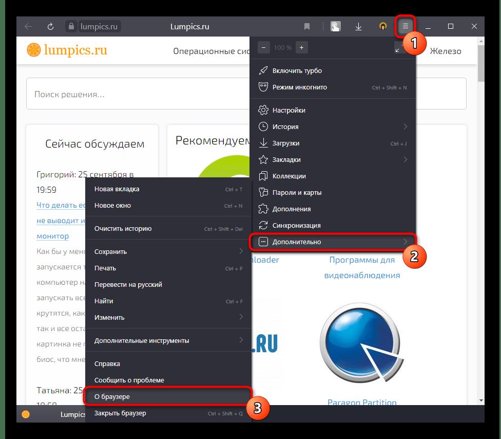 Переход в раздел просмотра версии Яндекс.Браузера в настройках