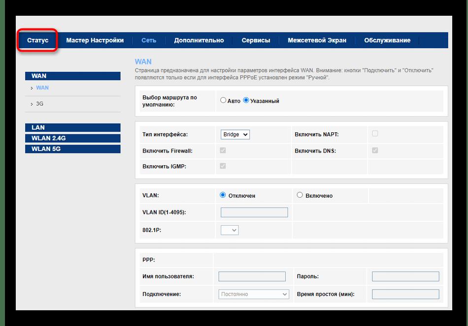 Переход в раздел Статус веб-интерфейса роутера Ростелеком для просмотра текущей версии прошивки