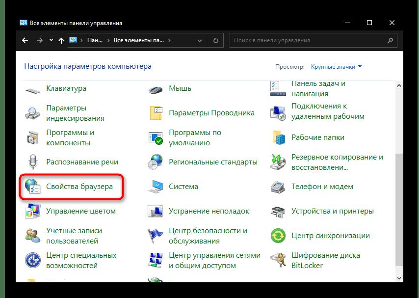 Переход в раздел Свойства браузера через Панель управления при возникновении проблемы Не удается получить доступ к сайту в Opera