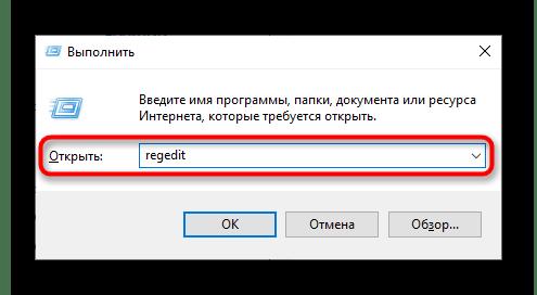 Переход в Редактор реестра для изменения цвета окна в Windows 10