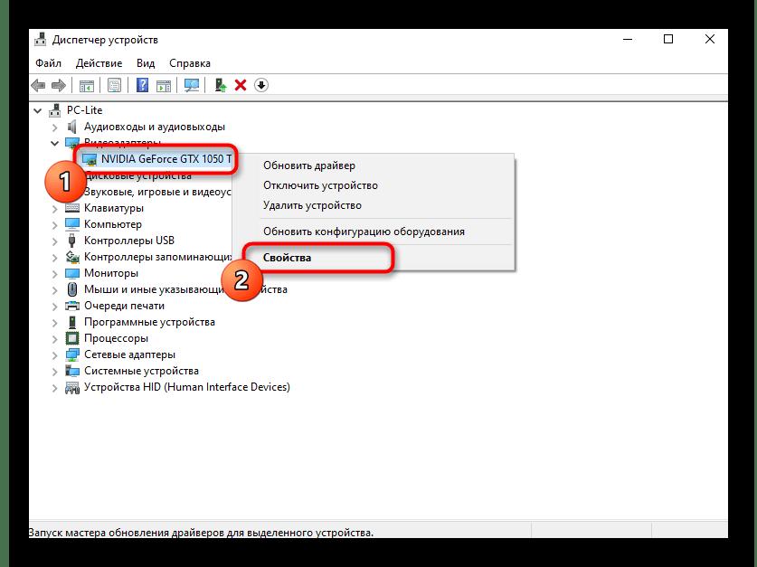 Переход в свойства устройства для отката драйверов после появления черного экрана