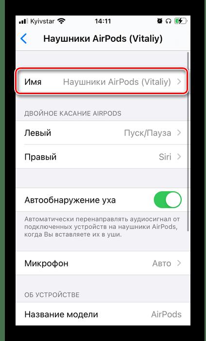 Перейти к изменению имени AirPods в настройках на iPhone