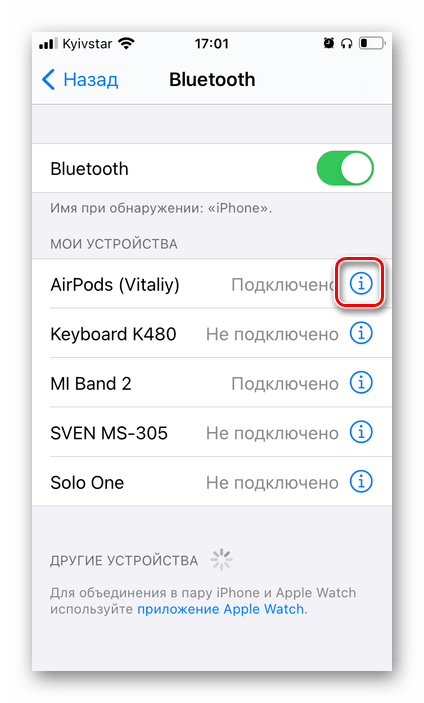 Перейти к изменению параметров AirPods в настройках iOS на iPhone