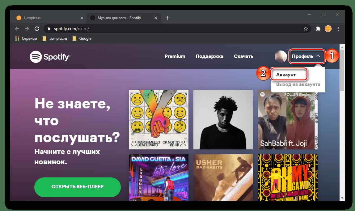 Перейти к настройкам аккаунта в Spotify через браузер