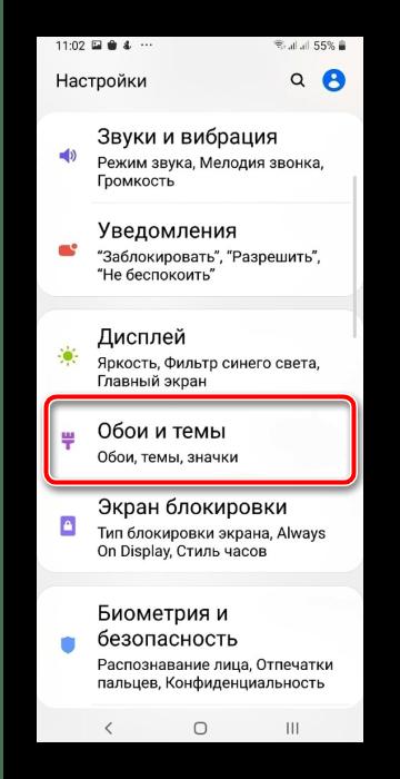 Перейти к темам в настройках для изменения иконок на Android Samsung посредством системных средств