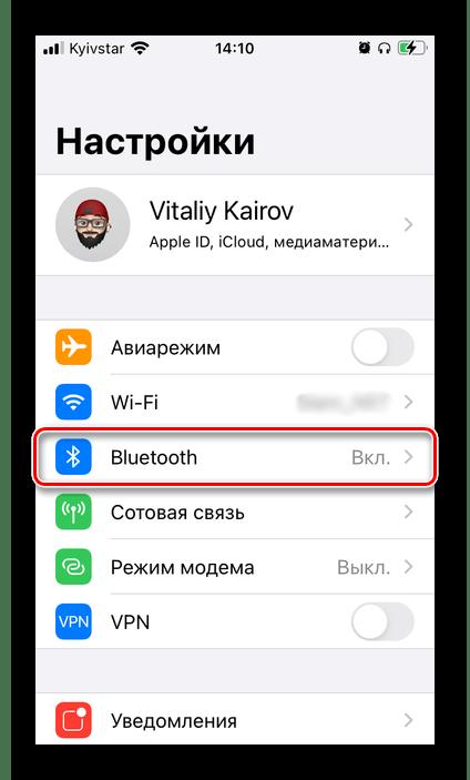 Перейти в подраздел Настройки Bluetooth на iPhone