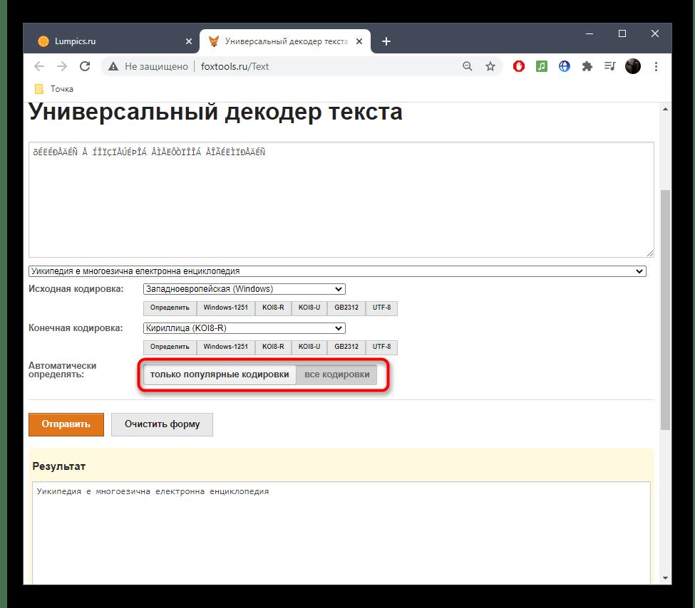 Переключение между кодировками при использовании онлайн-сервиса FoxTools