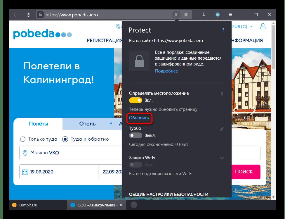 Перезагрузка страницы после изменения статуса функции геолокации в Яндекс.Браузере