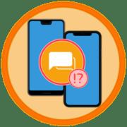 Почему не отправляется СМС с телефона
