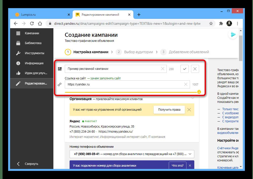 Подготовка рекламной кампании на сайте Яндекс.Директа