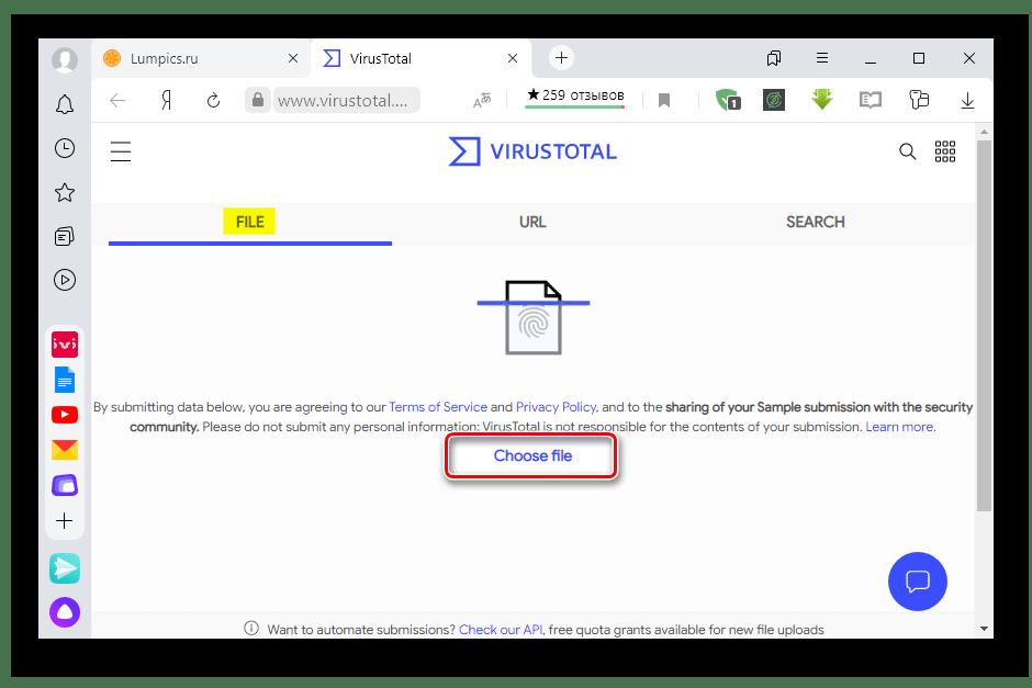 Подгрузка файла для проверки в Virus Total