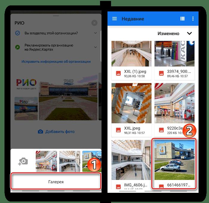 Подгрузка фото в приложение Яндекс карты из памяти устройства