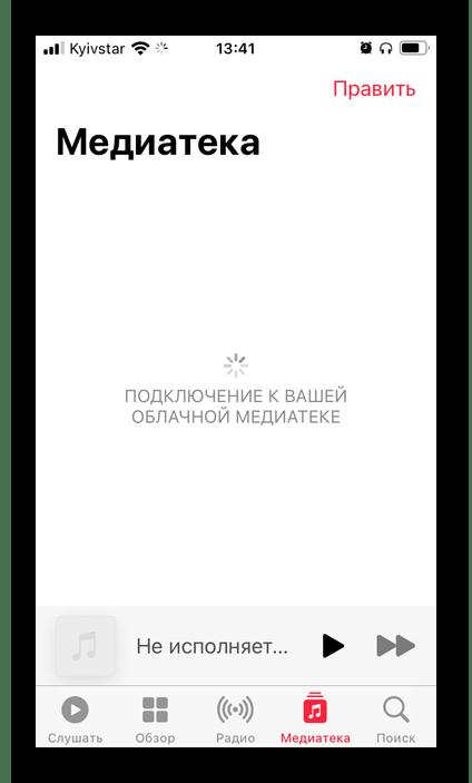 Подключение к облачной медиатеке в приложении Музыка на iPhone