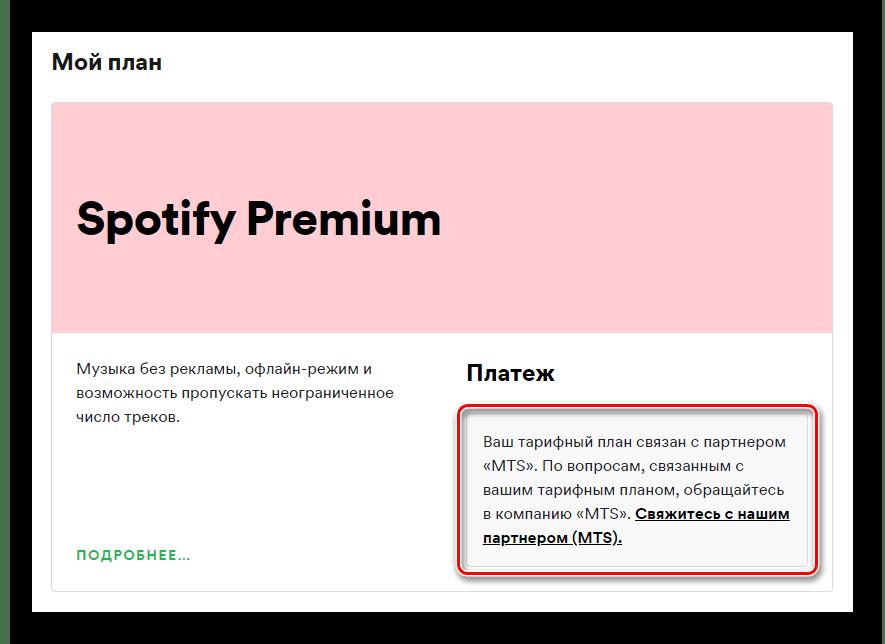 Подписка на Spotify оформлена через партнера. Свяжитесь с ним для отмены