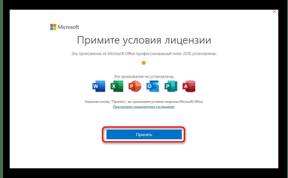 Подтверждение лицензии при авторизации в Skype для бизнеса через ключ продукта