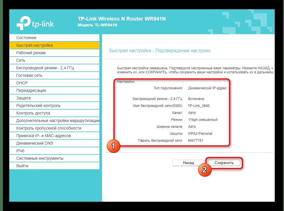 Подтверждение настроек по завершении конфигурирования маршрутизатора через Wi-Fi