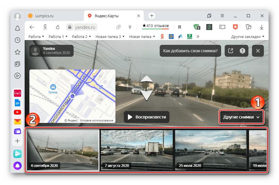 Поиск другого маршрута в архиве сервиса Яндекс Карты