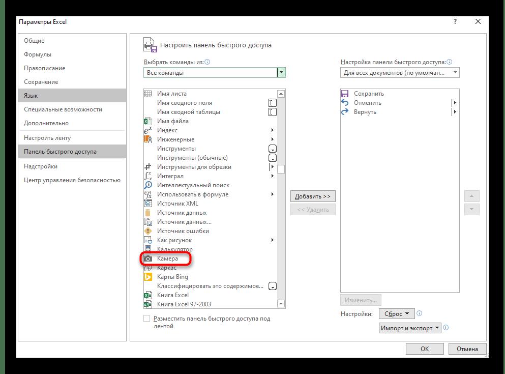 Поиск инструмента камеры в Excel перед переворотом текста на 180 градусов