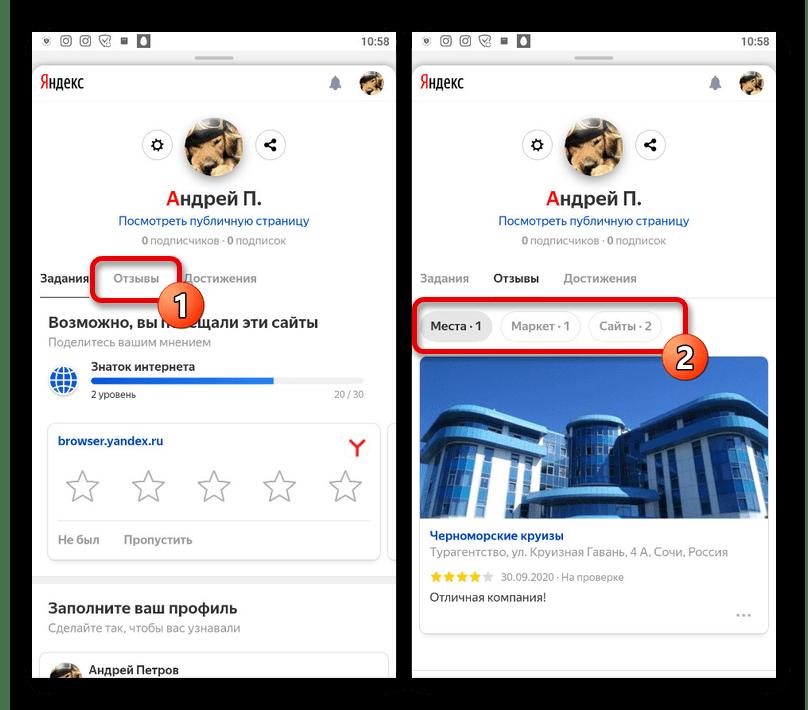 Поиск отзывов в личном кабинете в приложении Яндекс