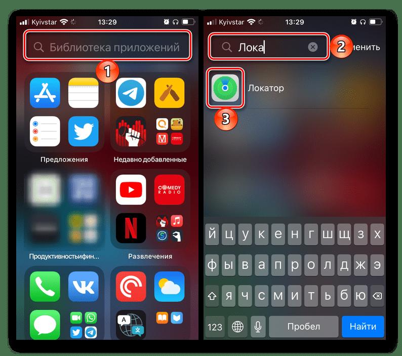 Поиск приложения Найти iPhone Локатор через поиск в библиотеке приложений на iPhone