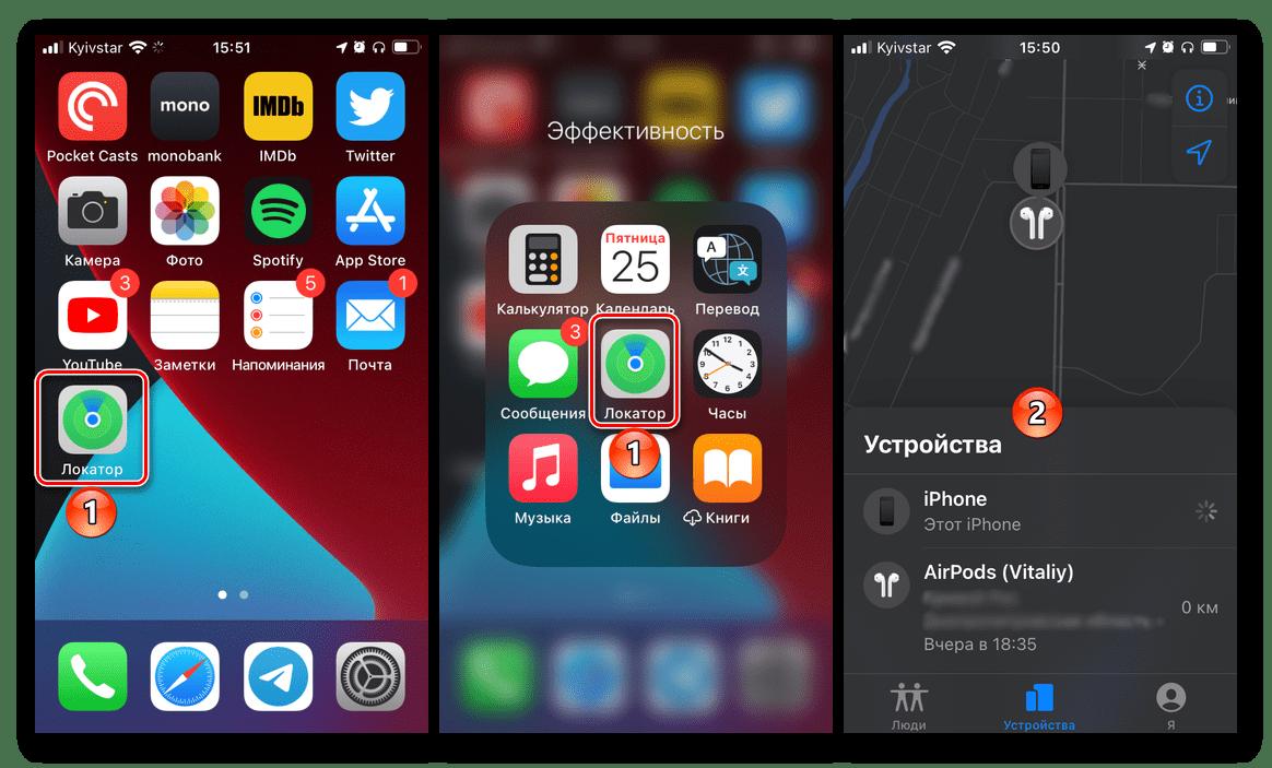 Поиск приложения Найти iPhone Локатор на рабочих экранах iPhone