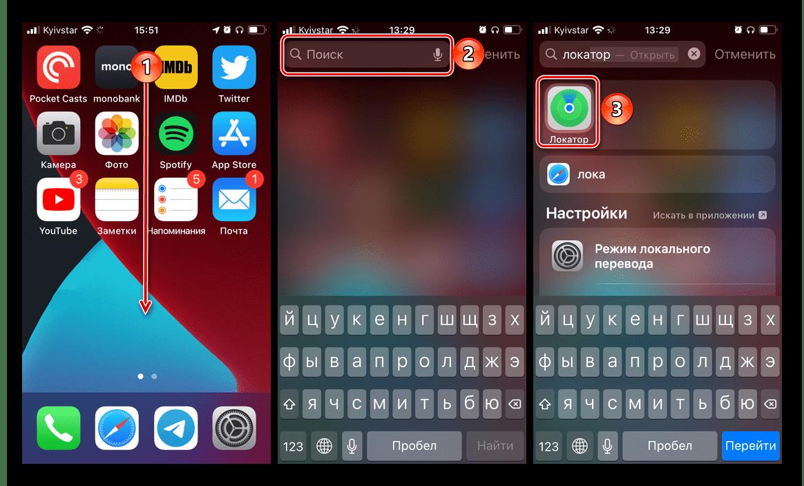 Поиск приложения Найти iPhone Локатор с помощью функции Spotlight на iPhone